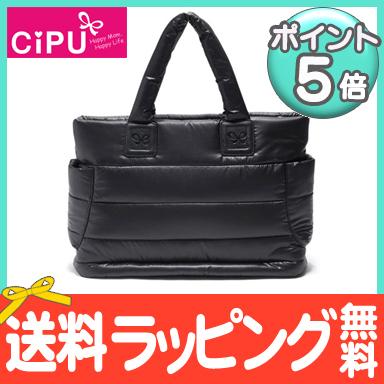 【送料無料】 CiPU マザーズバッグ CT-Bag2.0 ボストン トート ママバッグ 2点セット (ブラックピンク)【あす楽対応】