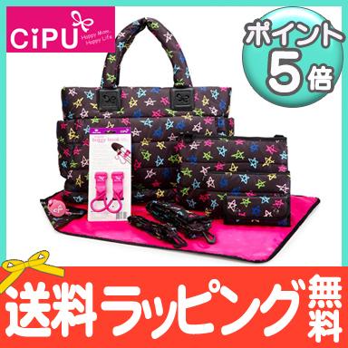 【送料無料】 CiPU マザーズバッグ CT-Bag2.0 ボストン トート ママバッグ 9点セット (スター)【あす楽対応】【代引手数料無料】