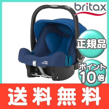 BRITAX師魚稅BABY SAFE PLUS SHR2嬰兒安全加OCEAN BLUE大海藍色