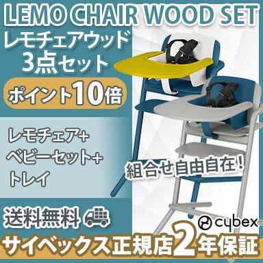 サイベックス【正規品】【2年保証】【送料無料】レモチェア ウッド セット Lemo chair wood ハイチェア 3ヶ月から cybex LEMO CHAIR WOOD サイベックス レモチェア ウッド+ベビーセット+スナックトレイ3点セット 3か月から 長く使える ハイチェア