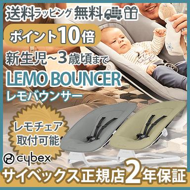【送料無料】【ラッピング無料】バウンサー サイベックス レモ cybex LEMO バウンサー 新生児から 3歳頃まで ペールベージュ/ストームグレー レモチェア 装着可能