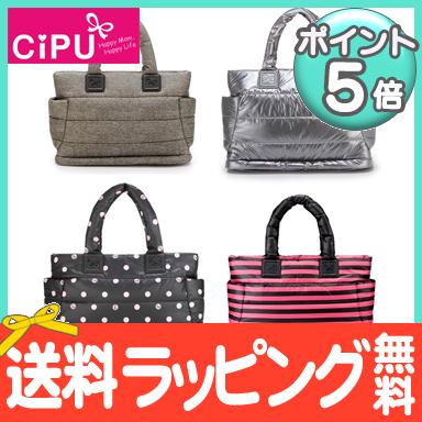 【送料無料】 CiPU マザーズバッグ CT-Bag2.0 [B] ボストン トート ママバッグ 2点セット