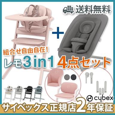 サイベックス【正規品】【2年保証】【送料無料】レモチェア ウッド セット Lemo chair wood ハイチェア 3ヶ月から cybex LEMO CHAIR WOOD サイベックス レモチェア ウッド 4点フルセット (本体・ベビーセット・スナックトレイ・インレイ) ハイチェア