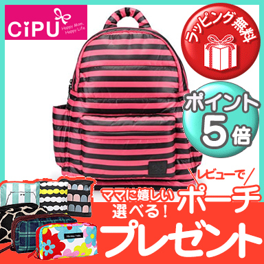 【送料無料】 CiPU マザーズバッグ B-Bag2.0 リュックサック ママバッグ (アリスレッド) ママバッグ マザーバッグ【あす楽対応】