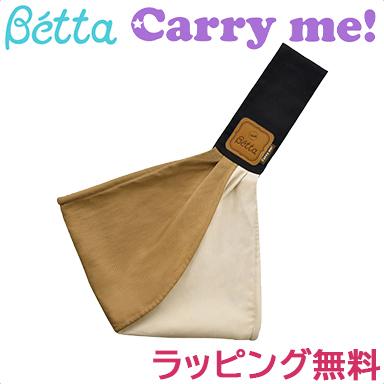 betta(Betta)新飛翔距離我!加塊(黑色)抱的帶子