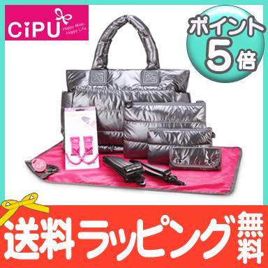 【送料無料】 CiPU マザーズバッグ CT-Bag2.0 ボストン トート ママバッグ 9点セット (シルバー)【あす楽対応】