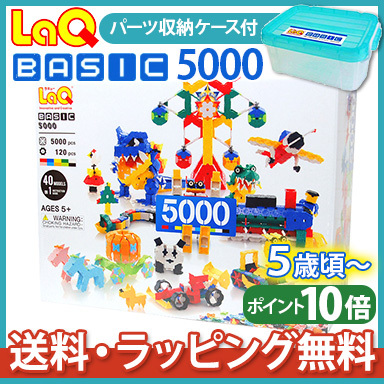 laq ラキュー ベーシック 5000 【送料無料】 LaQ ラキュー basic ベーシック 5000 [ラッピング無料] 知育玩具 ブロック【あす楽対応】【ナチュラルリビング】