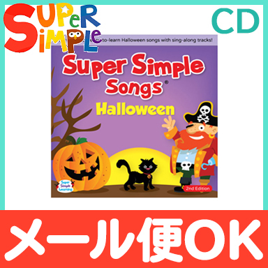 super simple songs supermarket shin pull songs halloween halloween cd cognitive education teaching materials english cd