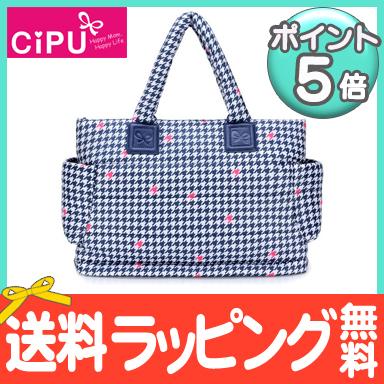 【送料無料】 CiPU マザーズバッグ CT-Bag2.0 ボストン トート ママバッグ 2点セット (千鳥ネイビー)【あす楽対応】