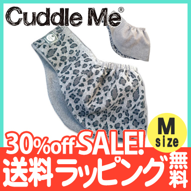 【送料無料】 カドルミー (Cuddle Me) ニットのスリング ジャカード (リバーシブル) グレー・ヒョウ Mサイズ ティーレックス 抱っこひも スリング【あす楽対応】【ナチュラルリビング】