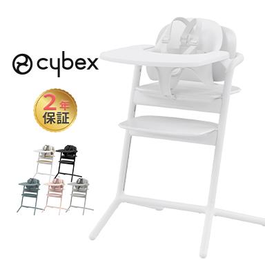 サイベックス【正規品】【2年保証】【送料無料】レモチェア ウッド セット Lemo chair wood ハイチェア 3ヶ月から cybex LEMO CHAIR WOOD サイベックス レモチェア ウッド ハーネス付きベビーセット (本体・ベビーセット2点セット) ハイチェア