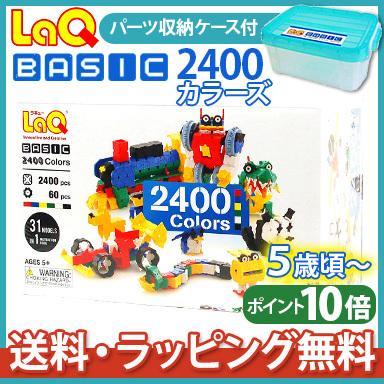 laq ラキュー ベーシック 2400 【送料無料】 LaQ ラキュー basic ベーシック 2400 カラーズ Colors [ラッピング無料] 知育玩具 ブロック【あす楽対応】【ナチュラルリビング】
