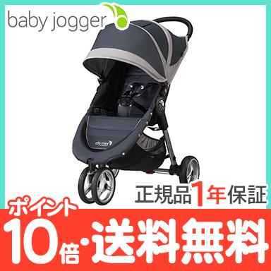 【正規品】【送料無料】 Baby jogger (ベビージョガー) シティミニ ネイビーブルー/グレー BL ベビーカー 3輪ベビーカー バギー【あす楽対応】【ナチュラルリビング】