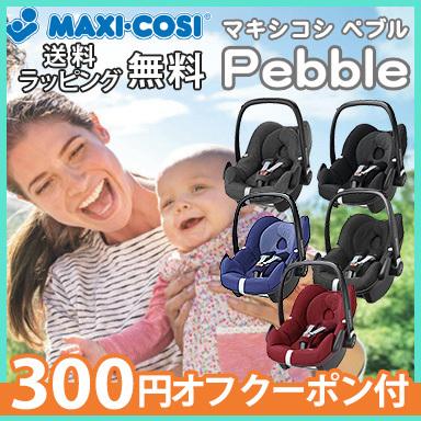 【送料無料】 マキシコシ ペブル(Maxi-Cosi Pebble) チャイルドシート【あす楽対応】【ナチュラルリビング】