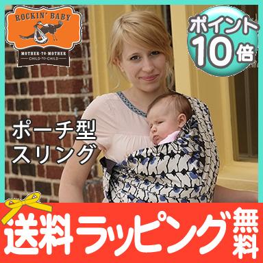 【送料無料・ポイント10倍】 ロッキンベイビー ポーチ型スリング 抱っこ紐 新生児抱っこ紐【ナチュラルリビング】