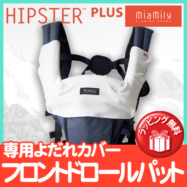 8dae71f2392 Slaver cover for exclusive use of the MiaMily (ミアミリー) HIPSTER PLUS hipster  plus front desk Delors pad