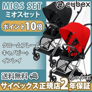【正規品】【2年保証】【送料無料】ベビーカー ミオス MIOS ドイツ発 cybex MIOS サイベックス ミオス フルセット クロームフレーム フレーム・キャノピー・インレイのセット A型ベビーカ- 新生児から