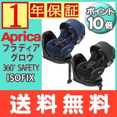 【正規品】 Aprica (アップリカ) フラディア グロウ ISOFIX 360°SAFETY 回転式 ベット型【ラッキーシール対応】