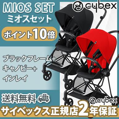 【正規品】【2年保証】【送料無料】ベビーカー ミオス MIOS ドイツ発 cybex MIOS サイベックス ミオス フルセット ブラックフレーム フレーム・キャノピー・インレイのセット A型ベビーカ- 新生児から
