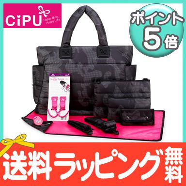 【送料無料】 CiPU マザーズバッグ CT-Bag2.0 ボストン トート ママバッグ 9点セット (カモフラージュ)【あす楽対応】