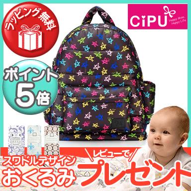 【送料無料】 CiPU マザーズバッグ B-Bag2.0 リュックサック ママバッグ (スター) ママバッグ マザーバッグ【あす楽対応】