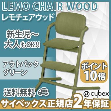 【正規品】【2年保証】【送料無料】ハイチェア 6ヶ月から Lemo chair wood cybex LEMO CHAIR WOOD サイベックス レモチェア ウッド アウトバックグリーン ハイチェア【あす楽対応】