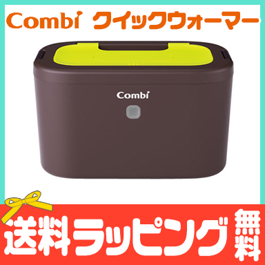 Combination quick warmer LED+ neon green baby wipes warm up