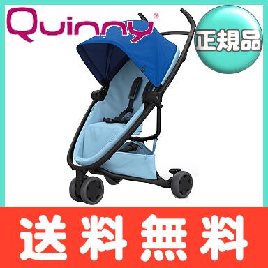 【送料無料】 Quinny (クイニー) ZAPP FLEX ザップ フレックス ブルー×スカイ 三輪 ベビーカー バギー【あす楽対応】【ナチュラルリビング】