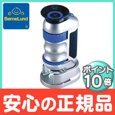 ボーネルンド (BorneLund) エデュトーイ company handy pocket scope microscope