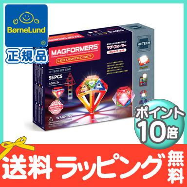 ボーネルンド (BorneLund) マグフォーマー アドバンス LEDライトセット 55ピース マグネット/ブロック/磁石/パズル/知育玩具/つながるブロック【あす楽対応】【代引手数料無料】