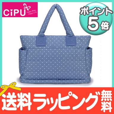 【送料無料】 CiPU マザーズバッグ CT-Bag2.0 ボストン トート ママバッグ 2点セット (セサミドット ブルー)【あす楽対応】