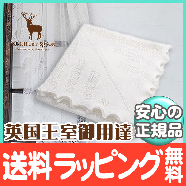 【正規品】【送料無料】 G.H.HURT&SON (ジーエイチハートアンドサン) Nottingham Lace Knitted Baby Shawl ノッティンガムレースショール ホワイト【あす楽対応】【ラッキーシール対応】