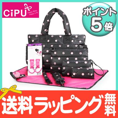 【送料無料】 CiPU マザーズバッグ CT-Bag2.0 ボストン トート ママバッグ 9点セット (ベビードットピンク)【あす楽対応】