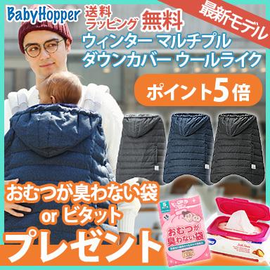 【送料無料】【ラッピング・のし無料】 Baby Hopper (ベビーホッパー) ウインター・マルチプルダウンカバー ウールライク 防寒ケープ エルゴ専用