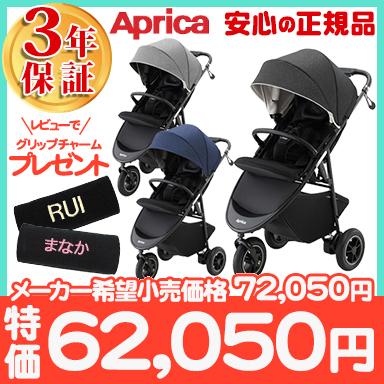 【送料無料】 Aprica (アップリカ) スムーヴ プレミアム ベビーカー 3輪 エアタイア 新生児から スムーブ【ラッキーシール対応】