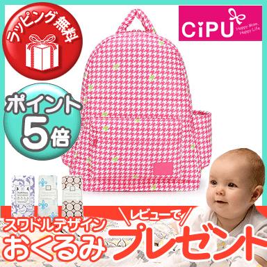 【送料無料】 CiPU マザーズバッグ B-Bag2.0 リュックサック ママバッグ (千鳥ピンク) ママバッグ マザーバッグ【あす楽対応】