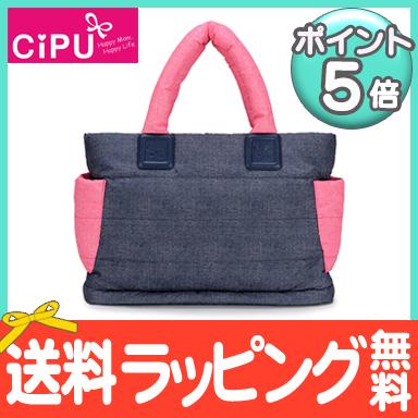 【送料無料】 CiPU マザーズバッグ CT-Bag2.0 ボストン トート ママバッグ 2点セット (デニムピンク)【あす楽対応】