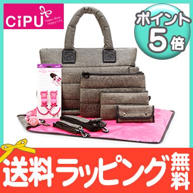 【送料無料】 CiPU マザーズバッグ CT-Bag2.0 ボストン トート ママバッグ 9点セット (グレー)【あす楽対応】