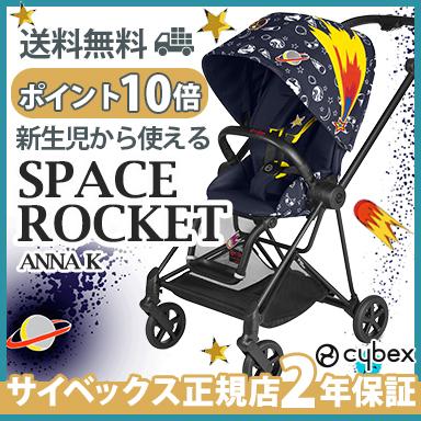 【正規品】【2年保証】【送料無料】ベビーカー ミオス MIOS ドイツ発 cybex MIOS サイベックス ミオス ファッションエディション ANNA K/SPACE ROCKET スペース ロケット A型ベビーカ- 新生児から