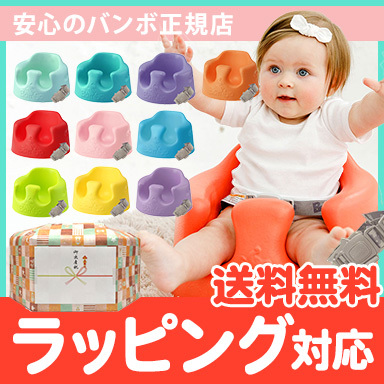 有進入bambo(Bumbo)嬰兒沙發腰帶專用的包的bambochiea/bambosofa/嬰兒椅子