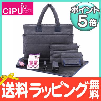 【送料無料】 CiPU マザーズバッグ CT-Bag2.0 ボストン トート ママバッグ 9点セット (デニム)【あす楽対応】