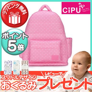 【送料無料】 CiPU マザーズバッグ B-Bag2.0 リュックサック ママバッグ (セサミドット ピンク) ママバッグ マザーバッグ【あす楽対応】