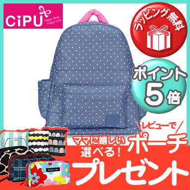【送料無料】 CiPU マザーズバッグ B-Bag2.0 リュックサック ママバッグ (セサミドット バイカラー) ママバッグ マザーバッグ【あす楽対応】