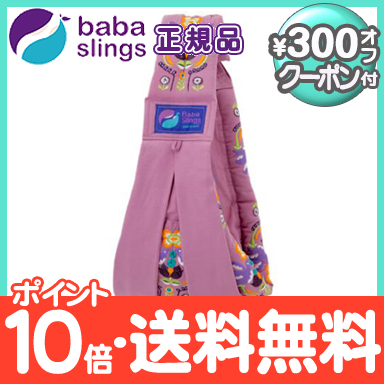 babasuringubabasuringu Peace&Dove婴儿吊钩/抱的带子emburoidorirairakku baba slings