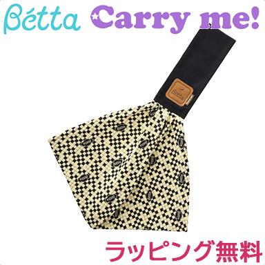 betta(Betta)新飛翔距離我!加[喀嚓鎖上]條紋(牛奶咖啡)抱的帶子