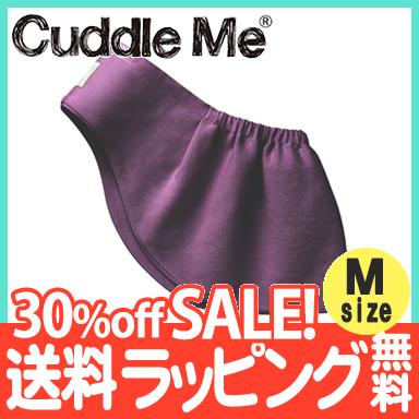 【送料無料】 カドルミー (Cuddle Me) ニットのスリング ソリッド パープル Mサイズ ティーレックス 抱っこひも スリング【あす楽対応】【ナチュラルリビング】