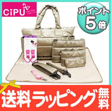 【送料無料】 CiPU マザーズバッグ CT-Bag2.0 ボストン トート ママバッグ 9点セット(ゴールド)日本限定色【あす楽対応】【代引手数料無料】