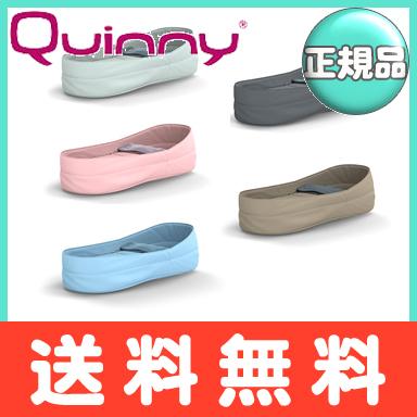 【送料無料】 Quinny (クイニー) COCOON コクーン ZAPP FLEX ザップフレックス専用 新生児対応インナーシート ベビーカーオプション【ナチュラルリビング】