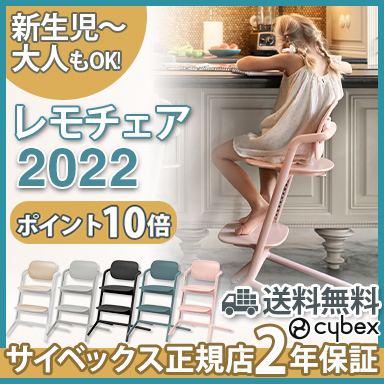 【正規品】【2年保証】【送料無料】ハイチェア 6ヶ月から Lemo chair wood cybex LEMO CHAIR WOOD サイベックス レモチェア ウッド ハイチェア こどもから大人まで【ナチュラルリビング】