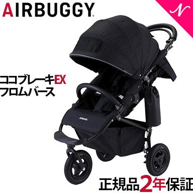 【正規品】【メーカー保証付】 エアバギー ココ フロムバース ブレーキ AirBuggy COCO From Birth BRAKE アースブラック ベビーカー/三輪ベビーカー【あす楽対応】【ナチュラルリビング】